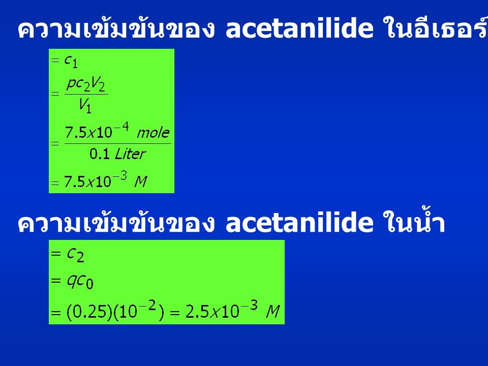 ความเข้มข้นของ acetanilide ในอีเธอร์