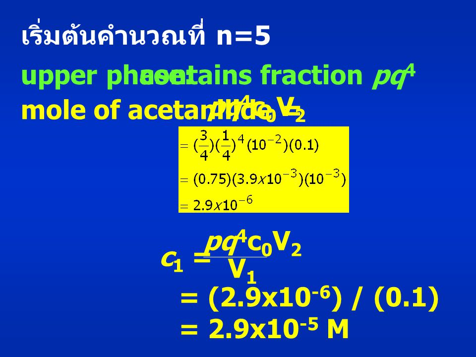 เริ่มต้นคำนวณที่ n=5 upper phase: contains fraction pq4. pq4c0V2. mole of acetanilide = pq4c0V2.
