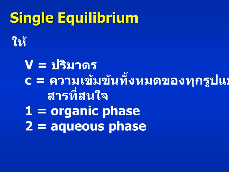 Single Equilibrium ให้ V = ปริมาตร