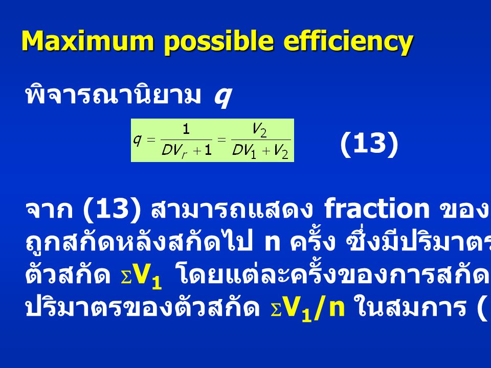 Maximum possible efficiency