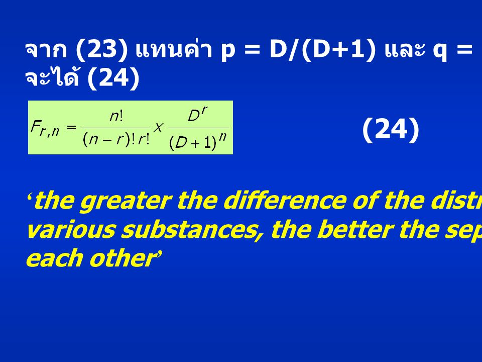 (24) จาก (23) แทนค่า p = D/(D+1) และ q = 1/(D+1) ลงไป จะได้ (24)