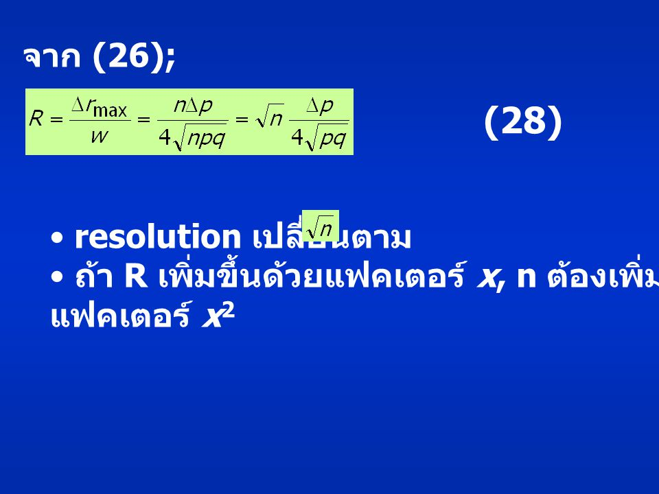 (28) จาก (26); resolution เปลี่ยนตาม
