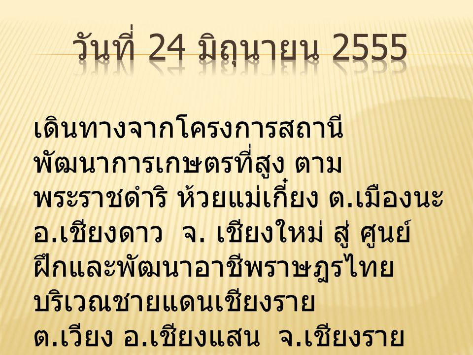 วันที่ 24 มิถุนายน 2555