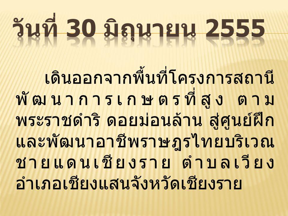 วันที่ 30 มิถุนายน 2555