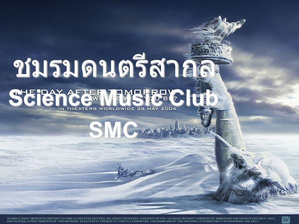 ชมรมดนตรีสากล Science Music Club SMC