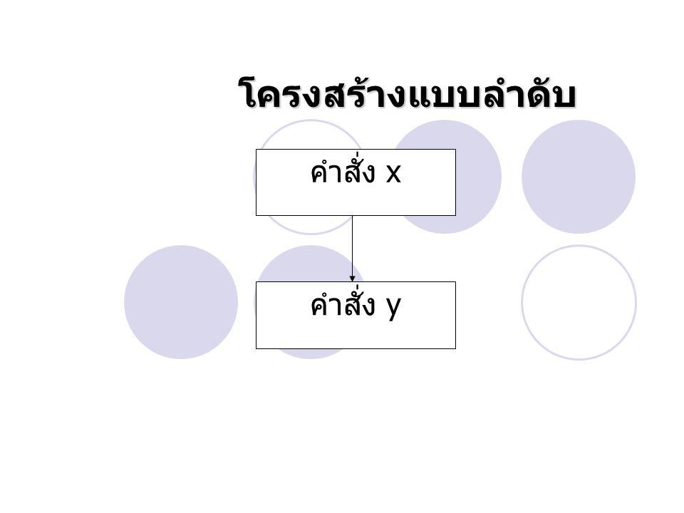 โครงสร้างแบบลำดับ คำสั่ง x คำสั่ง y