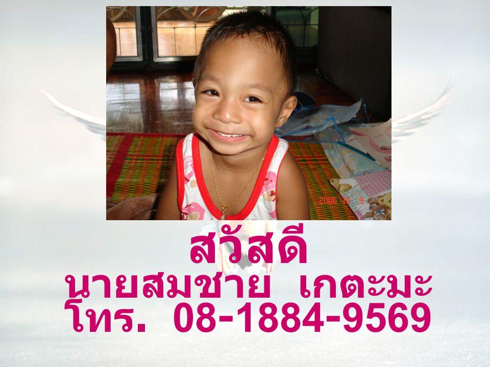 สวัสดี นายสมชาย เกตะมะ โทร. 08-1884-9569
