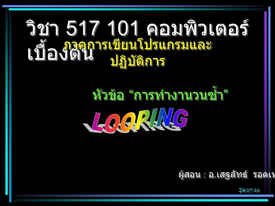 วิชา 517 101 คอมพิวเตอร์เบื้องต้น
