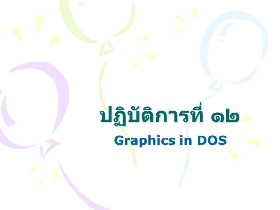 ปฏิบัติการที่ ๑๒ Graphics in DOS