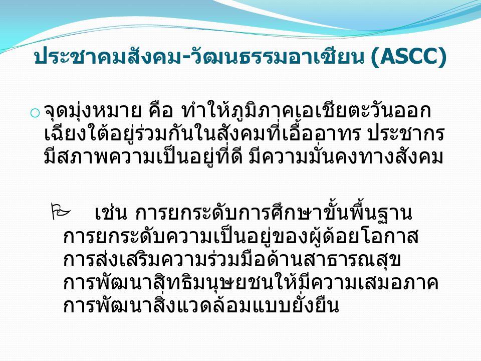 ประชาคมสังคม-วัฒนธรรมอาเซียน (ASCC)