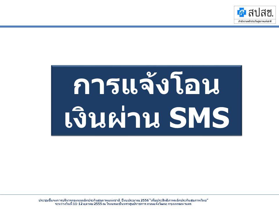 การแจ้งโอนเงินผ่าน SMS