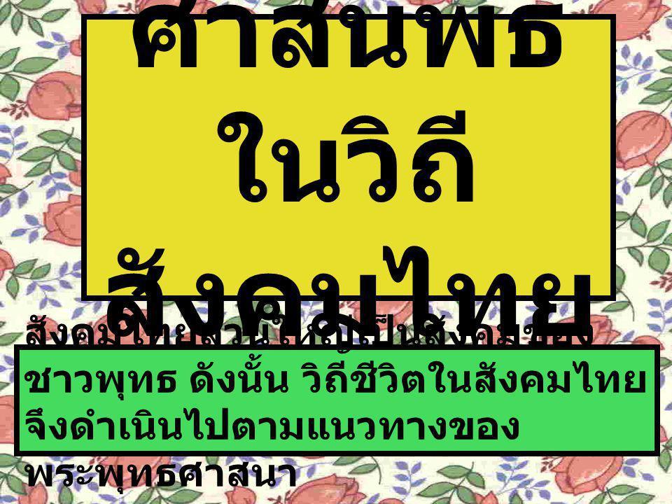 ศาสนพิธี ในวิถีสังคมไทย