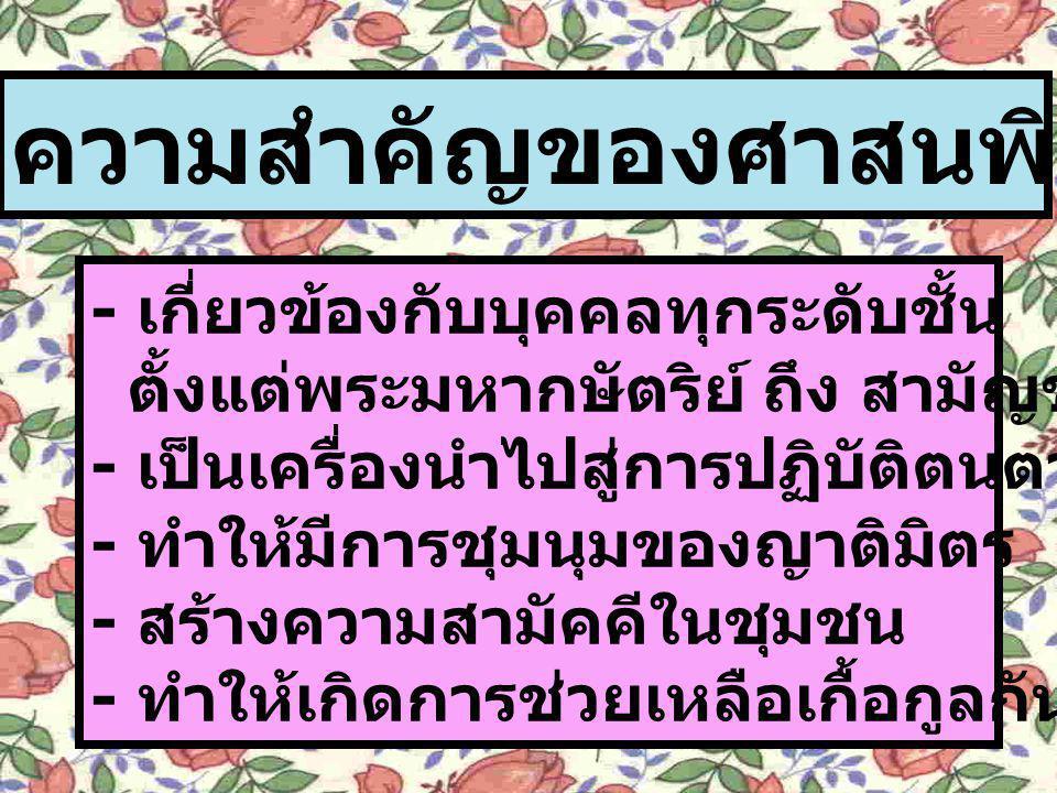 ความสำคัญของศาสนพิธีต่อสังคมไทย