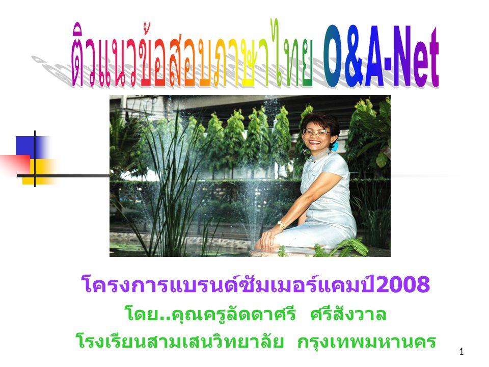 ติวแนวข้อสอบภาษาไทย O&A-Net