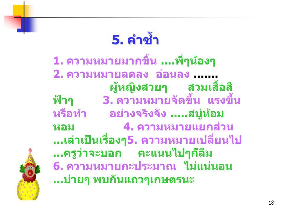 5. คำซ้ำ