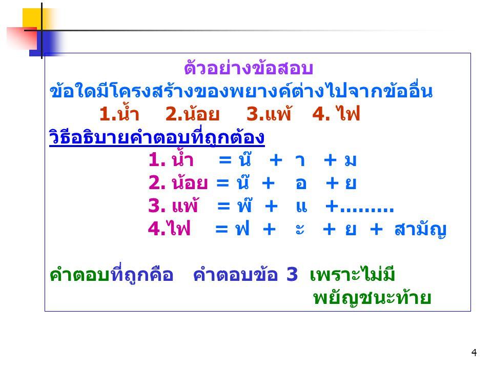 ตัวอย่างข้อสอบ ข้อใดมีโครงสร้างของพยางค์ต่างไปจากข้ออื่น. 1.น้ำ 2.น้อย 3.แพ้ 4. ไฟ วิธีอธิบายคำตอบที่ถูกต้อง.