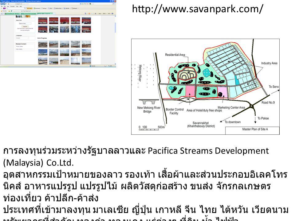 http://www.savanpark.com/ การลงทุนร่วมระหว่างรัฐบาลลาวและ Pacifica Streams Development (Malaysia) Co.Ltd.
