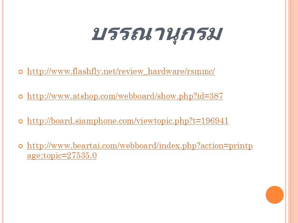 บรรณานุกรม http://www.flashfly.net/review_hardware/rsmmc/