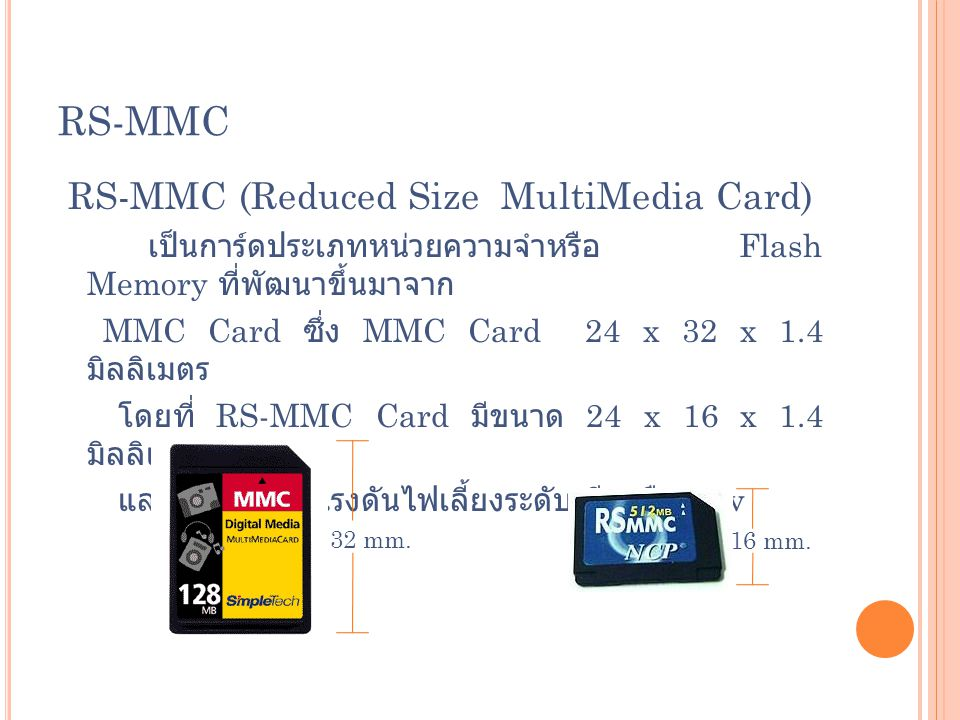 RS-MMC RS-MMC (Reduced Size MultiMedia Card)