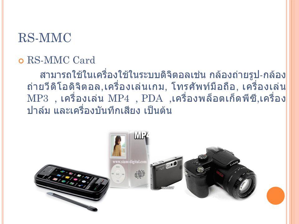 RS-MMC RS-MMC Card.