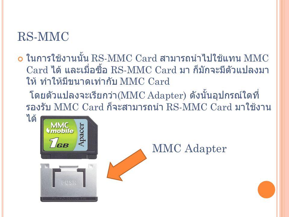 RS-MMC ในการใช้งานนั้น RS-MMC Card สามารถนำไปใช้แทน MMC Card ได้ และเมื่อซื้อ RS-MMC Card มา ก็มักจะมีตัวแปลงมาให้ ทำให้มีขนาดเท่ากับ MMC Card.