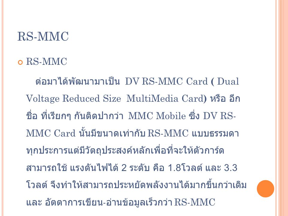 RS-MMC RS-MMC.