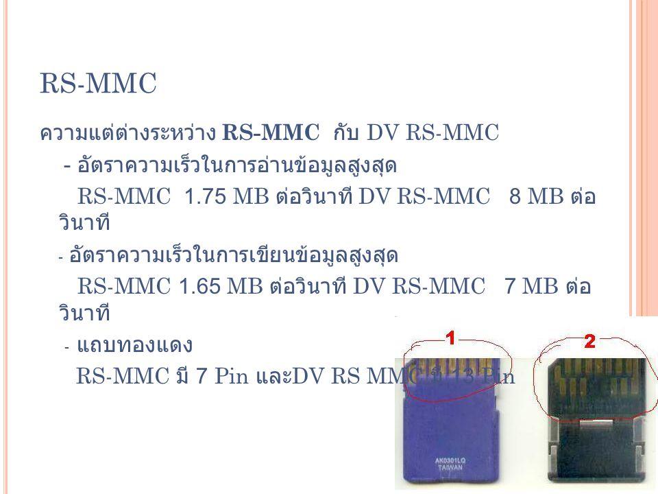 RS-MMC