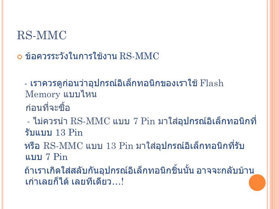 RS-MMC ข้อควรระวังในการใช้งาน RS-MMC