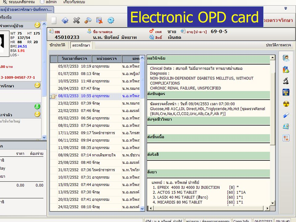 Electronic OPD card