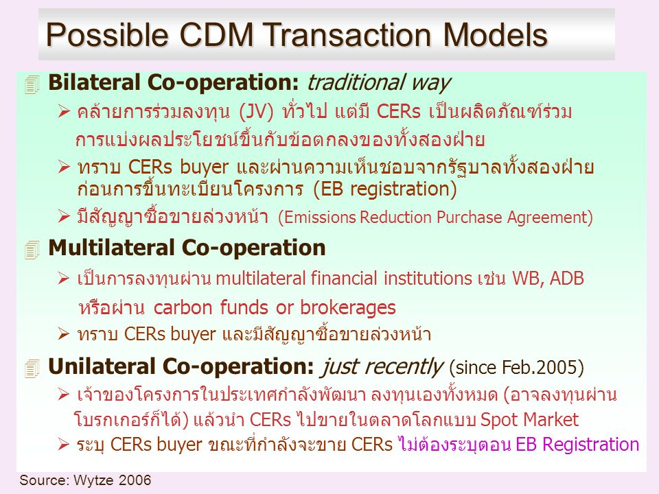 Possible CDM Transaction Models