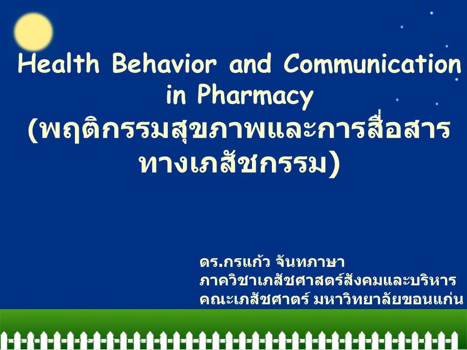 Health Behavior and Communication in Pharmacy (พฤติกรรมสุขภาพและการสื่อสาร ทางเภสัชกรรม)