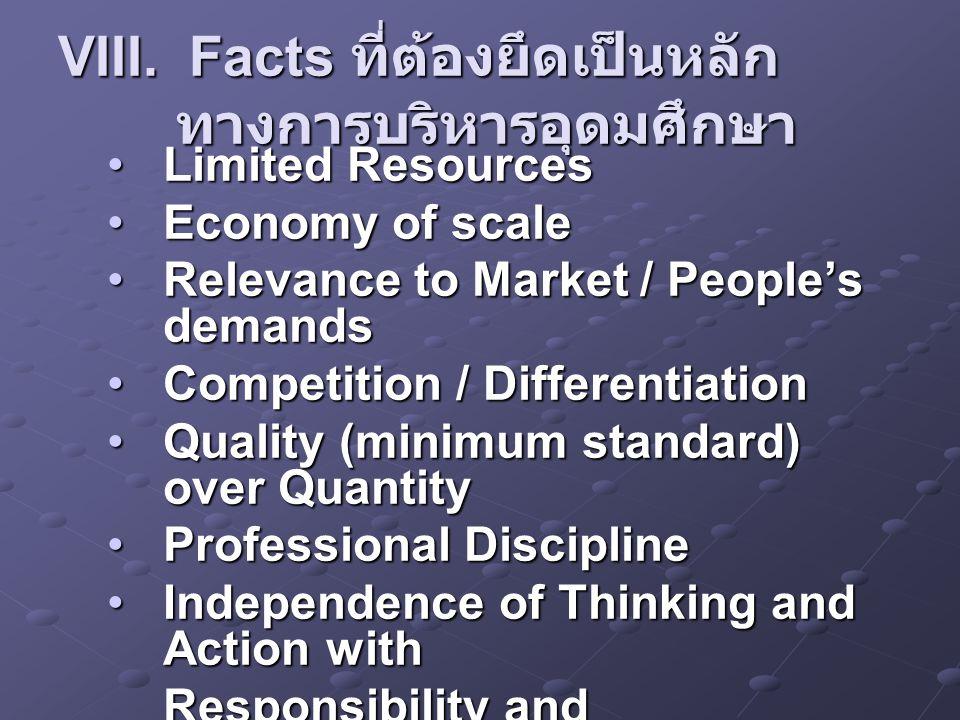VIII. Facts ที่ต้องยึดเป็นหลักทางการบริหารอุดมศึกษา