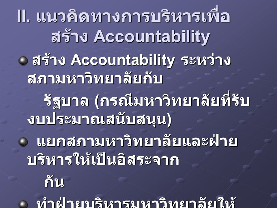 II. แนวคิดทางการบริหารเพื่อสร้าง Accountability