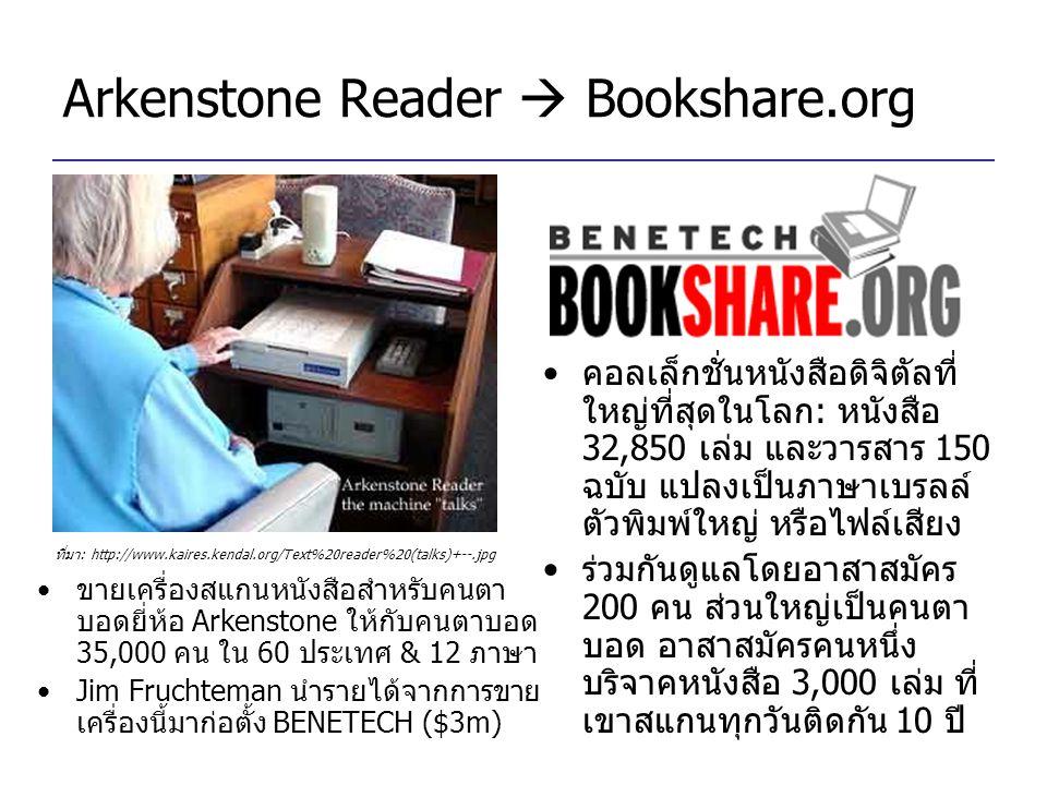 Arkenstone Reader  Bookshare.org