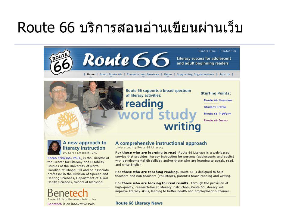 Route 66 บริการสอนอ่านเขียนผ่านเว็บ