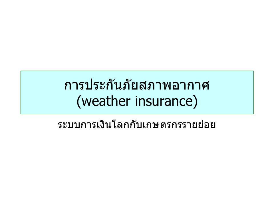การประกันภัยสภาพอากาศ (weather insurance)