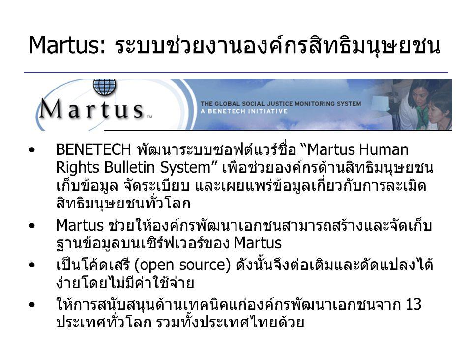 Martus: ระบบช่วยงานองค์กรสิทธิมนุษยชน