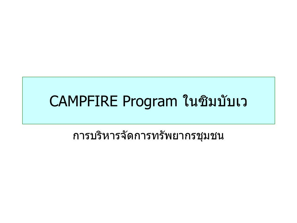 CAMPFIRE Program ในซิมบับเว