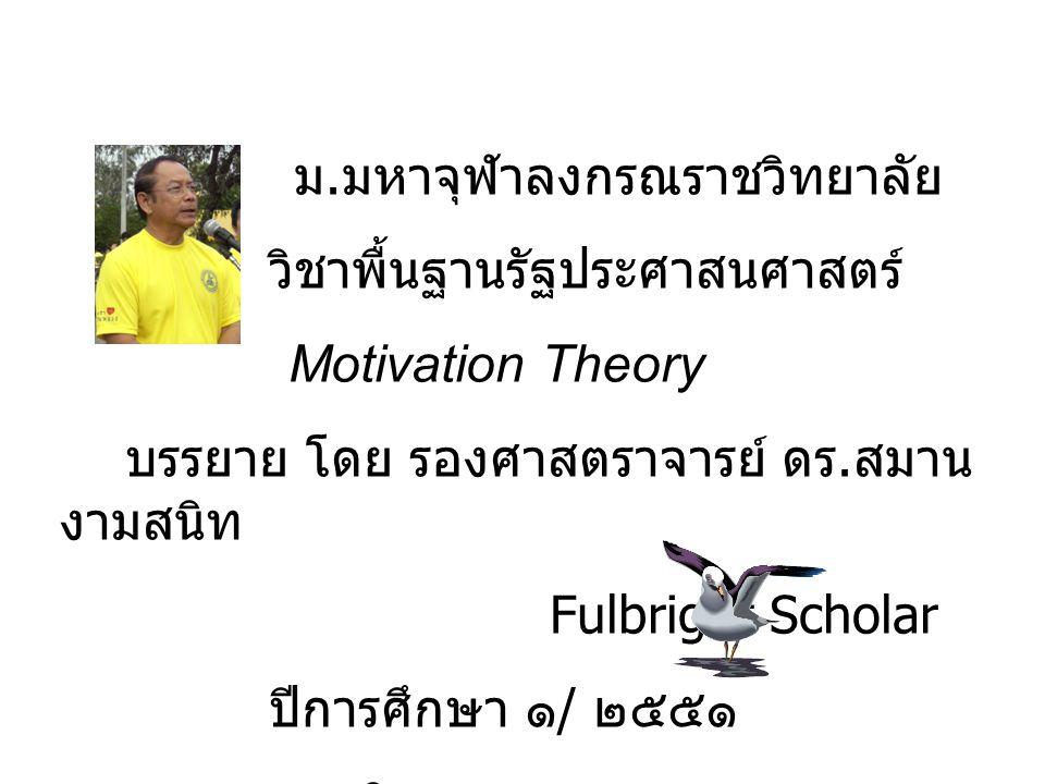 วิชาพื้นฐานรัฐประศาสนศาสตร์ Motivation Theory
