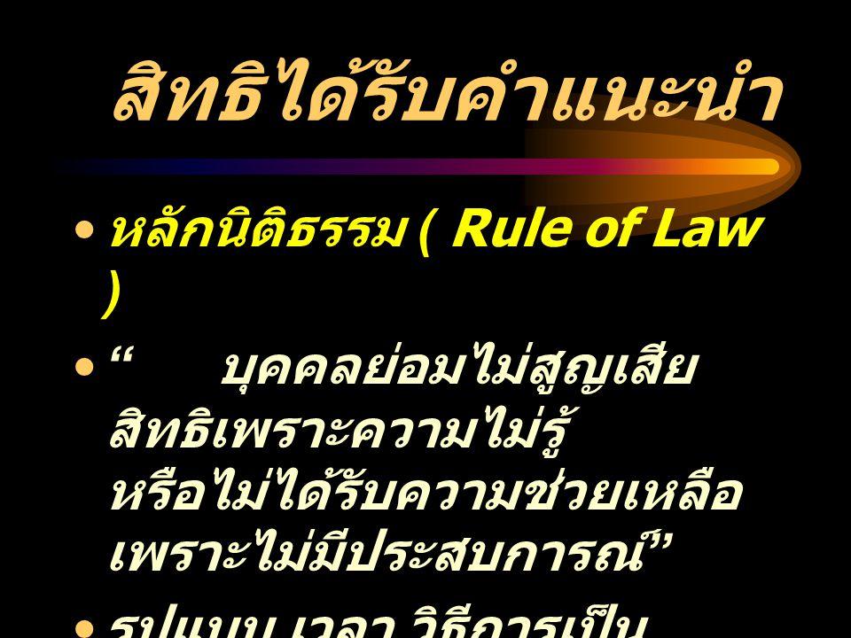 สิทธิได้รับคำแนะนำ หลักนิติธรรม ( Rule of Law )