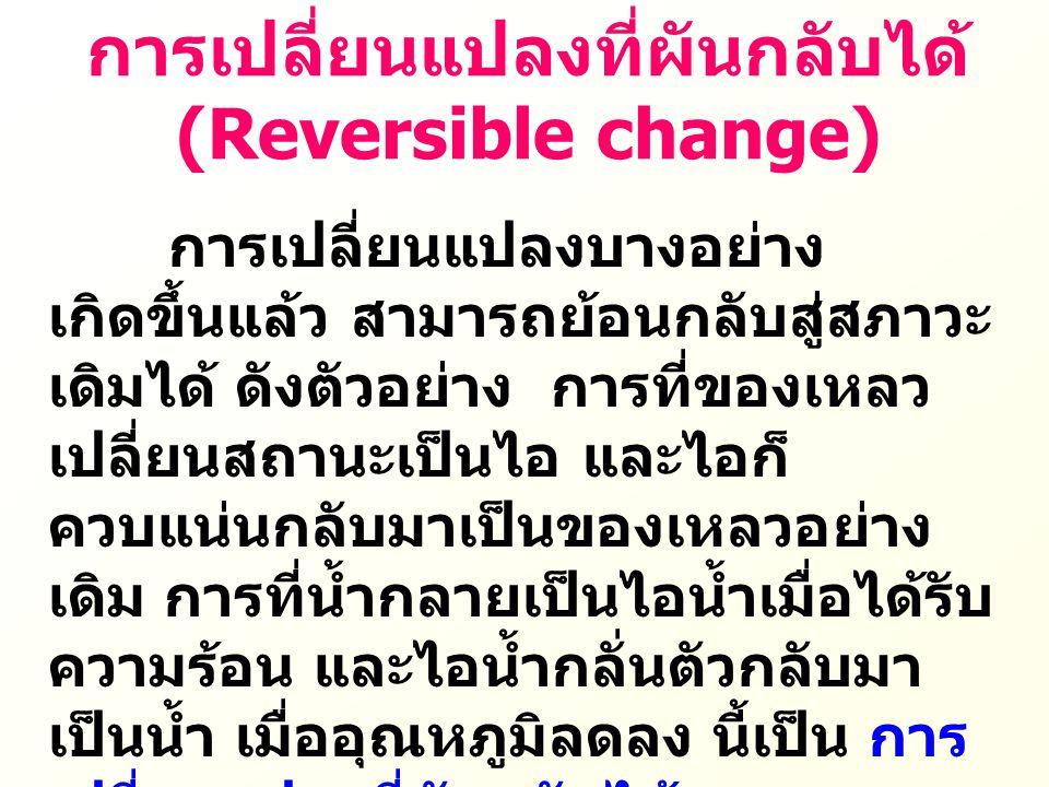 การเปลี่ยนแปลงที่ผันกลับได้ (Reversible change)