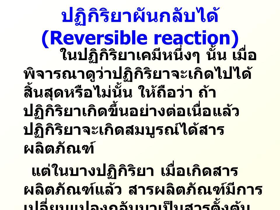 ปฏิกิริยาผันกลับได้ (Reversible reaction)
