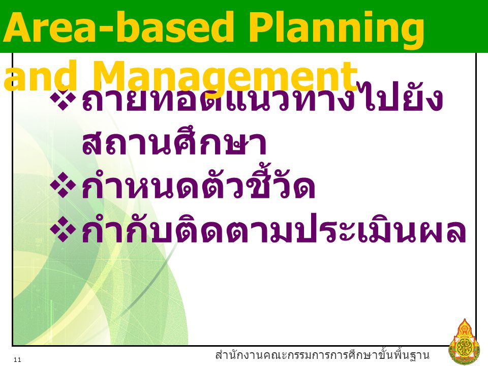 Area-based Planning and Management
