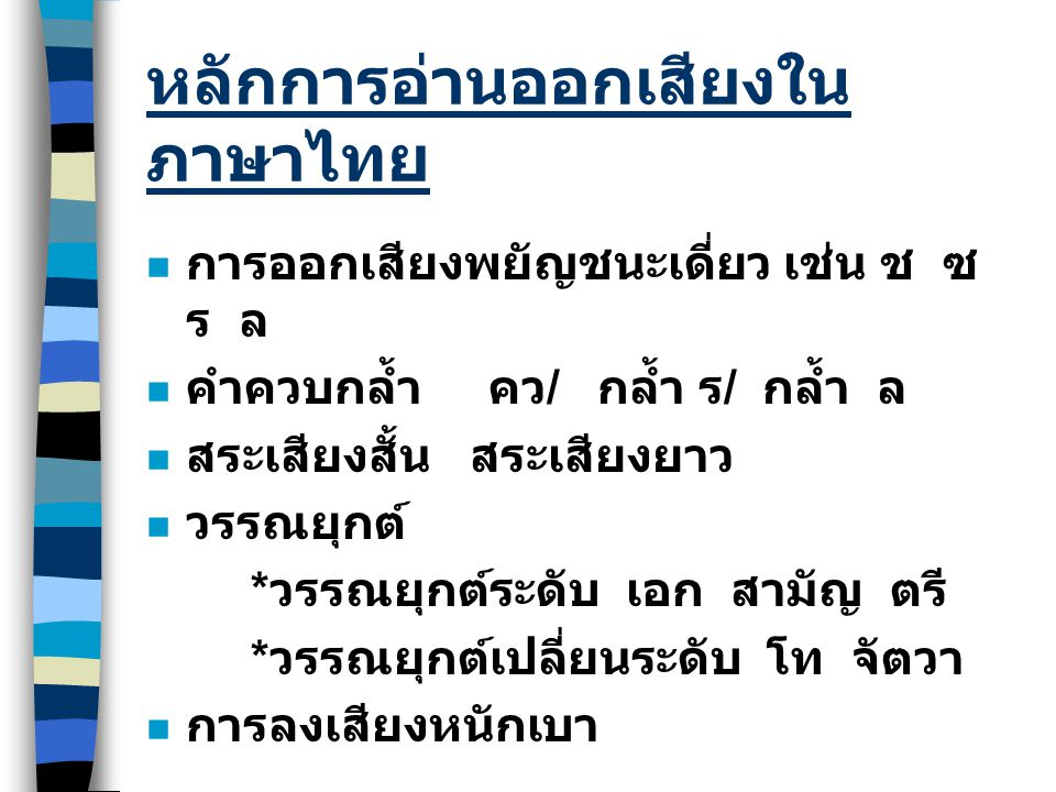 หลักการอ่านออกเสียงในภาษาไทย