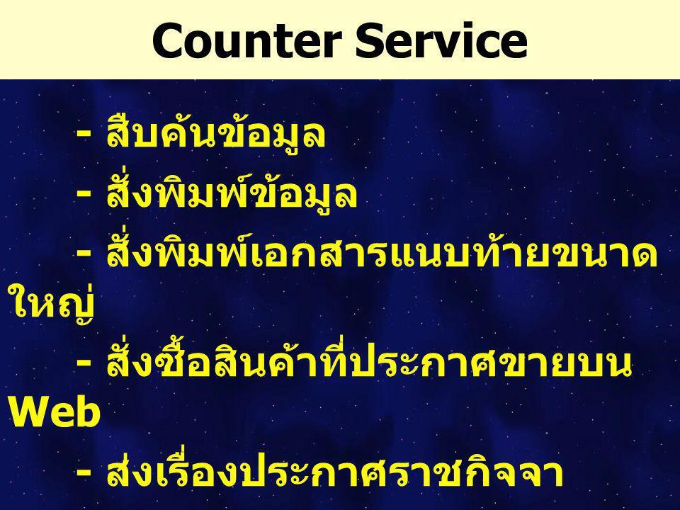 Counter Service - สืบค้นข้อมูล - สั่งพิมพ์ข้อมูล