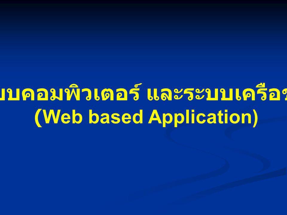 ระบบคอมพิวเตอร์ และระบบเครือข่าย (Web based Application)