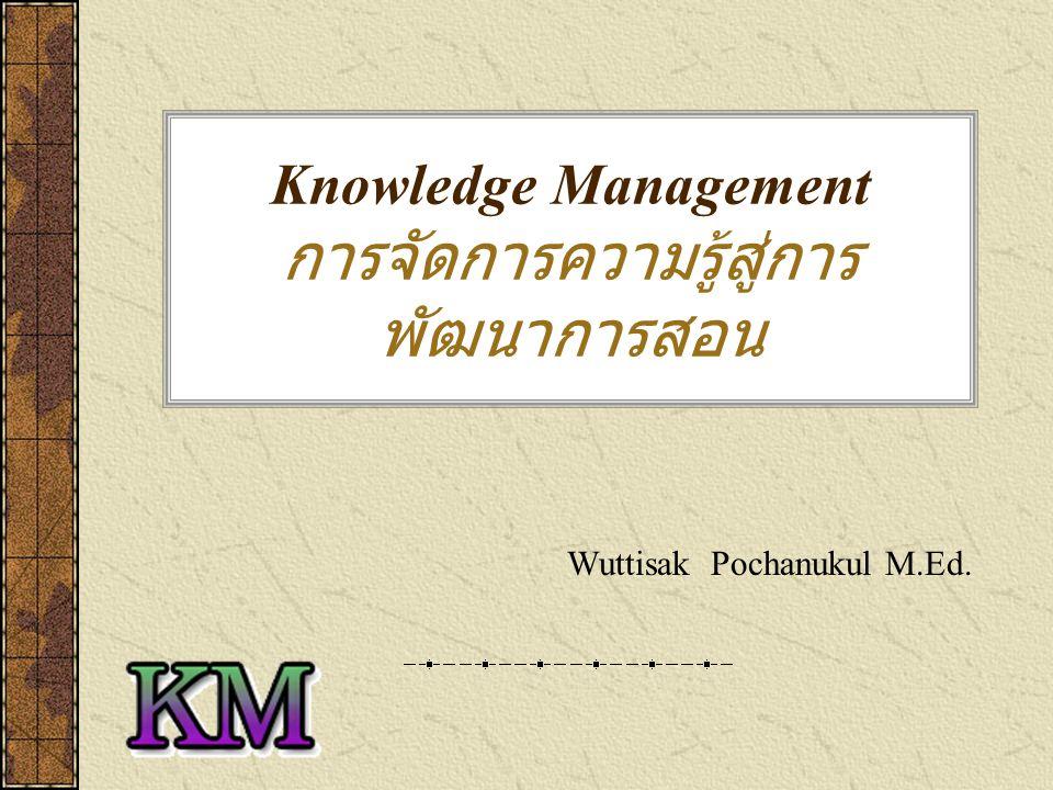 Knowledge Management การจัดการความรู้สู่การพัฒนาการสอน