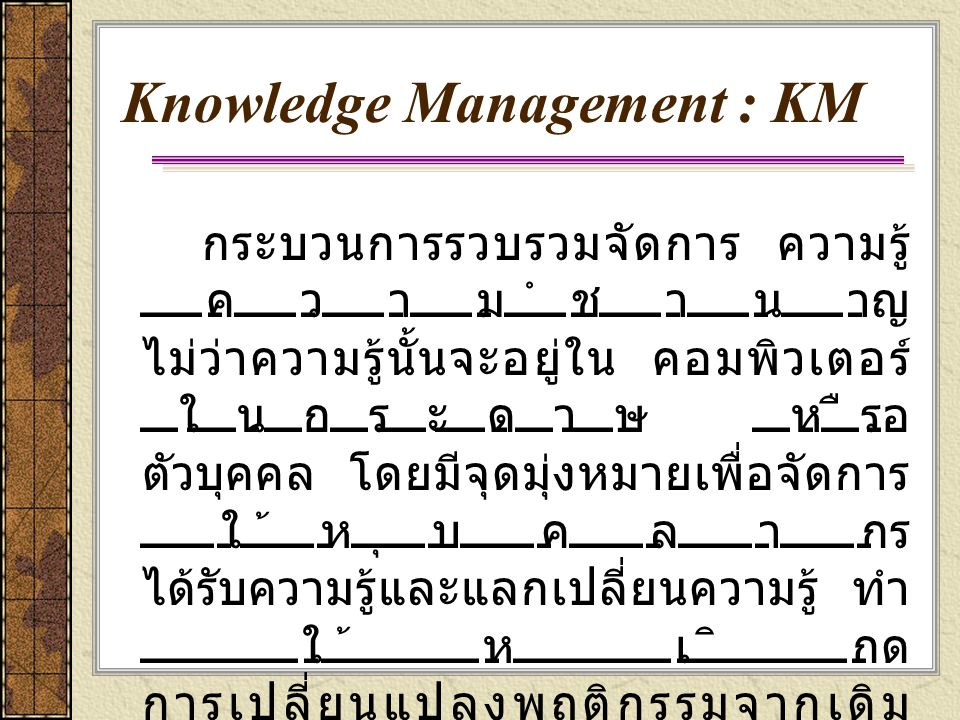 Knowledge Management : KM