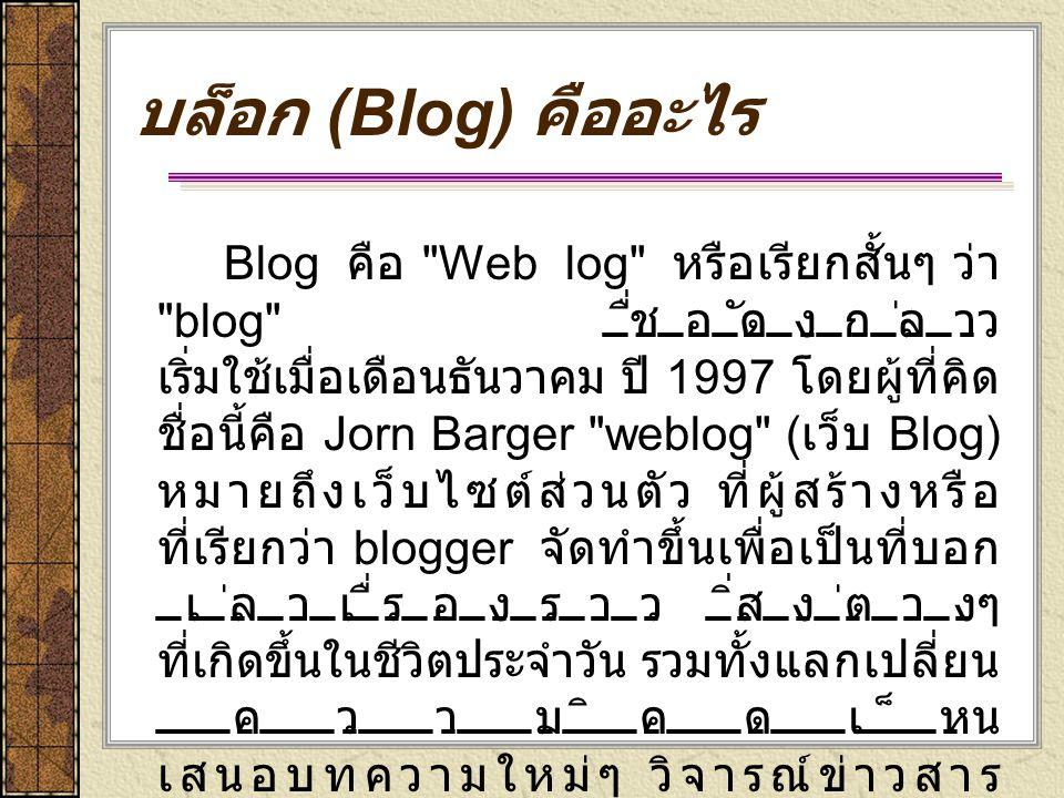 บล็อก (Blog) คืออะไร