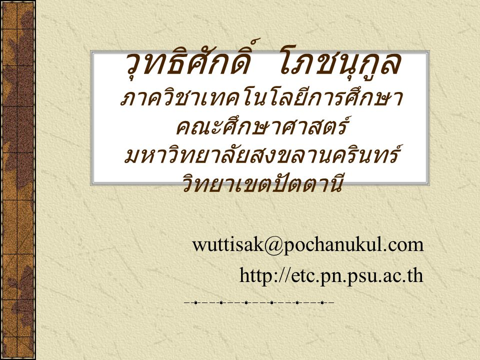 wuttisak@pochanukul.com http://etc.pn.psu.ac.th